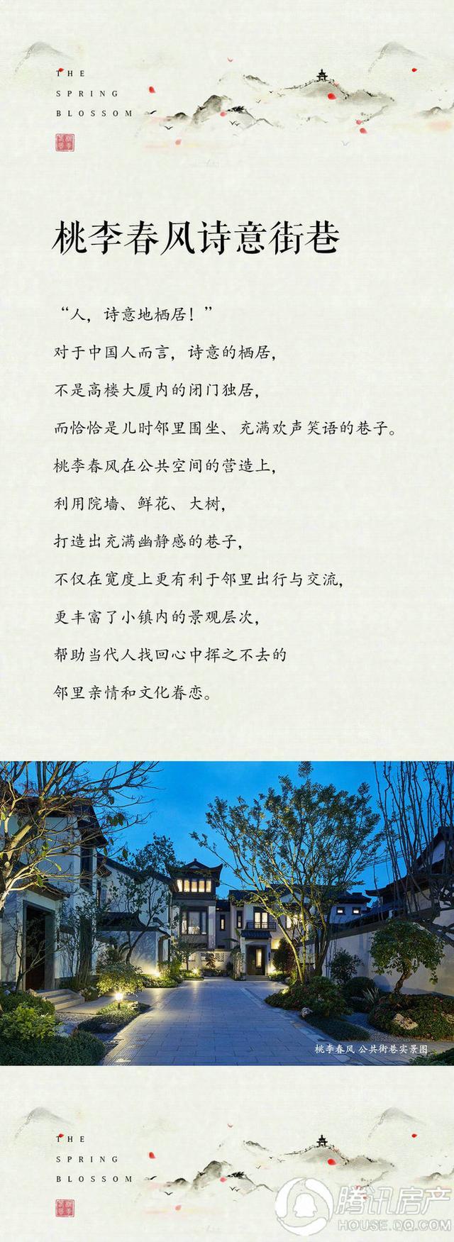 桃李春风:风雅颂   用文化浸润的街巷生活