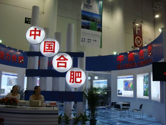 第三届中国地交会开馆 开启地产饕餮盛宴