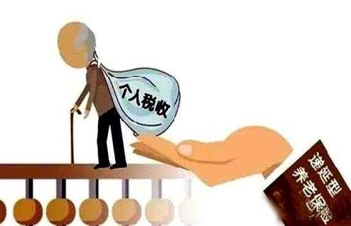 个人税收递延型商业养老保险来了 你的养老金和资本市场迎利好