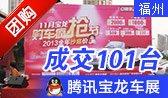 大闽惠淘车第3季