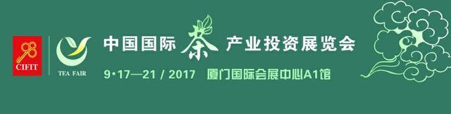 2017中国国际茶产业投资展览会将于9月份举办