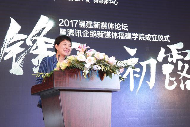 2017福建新媒体论坛18日圆满召开