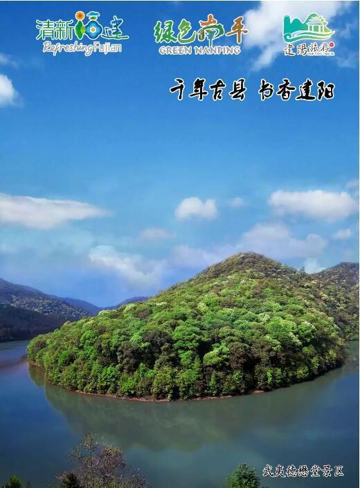 """焦聚邵武,今年""""百佳深呼吸小城""""榜单将在咱家门口发布"""