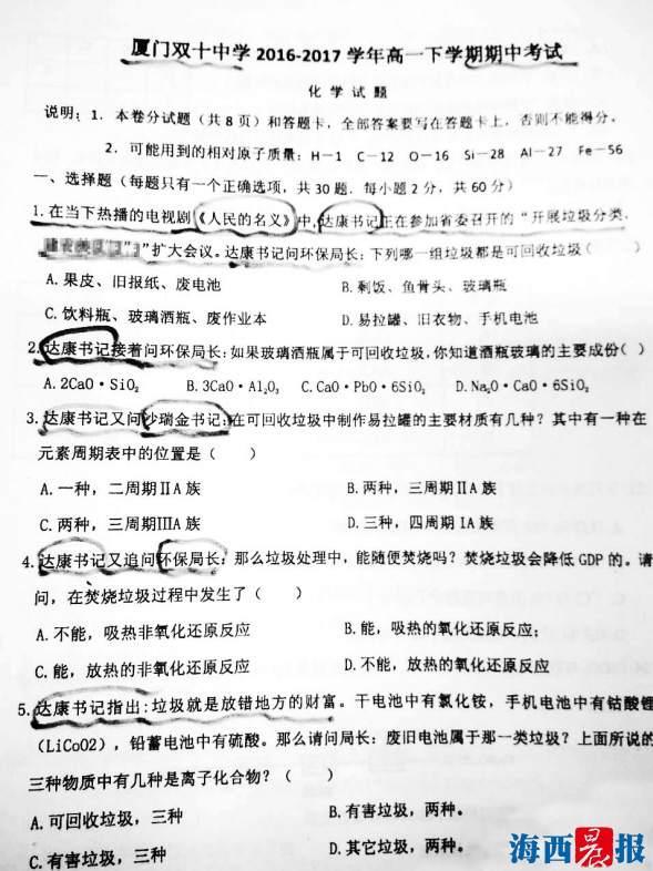 《人民的名义》版化学试卷在厦门双十中学走红