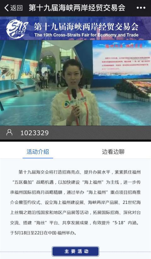 第十九届海交会福州盛大开幕 百万网友观看直播