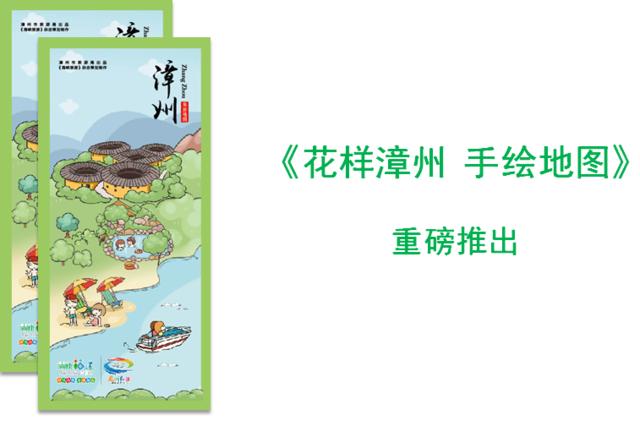 手绘地图/旅游攻略书带你开启漳州花样清新之旅