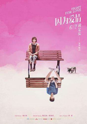 《因为爱情》6月9日上映 魏大勋郭姝彤CP暖心养眼