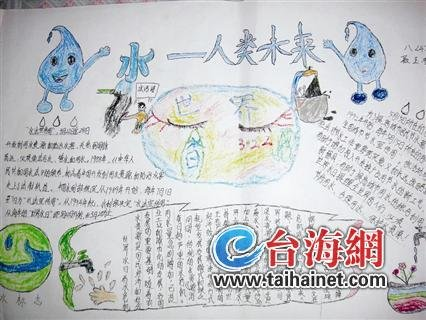 在清华学报发表; 高中生环保手抄报图片; 高中生手抄报图片图片