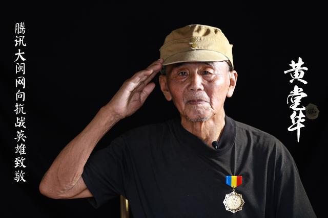 黄堂华:曾在高黎贡山地区与日寇血战