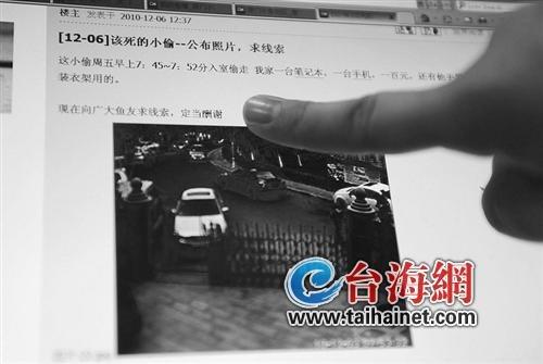 失主发监控画面网上求线索 抓到小偷送你手机