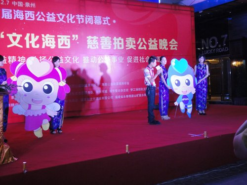 公益晚会7日泉州举行 首届海西公益文化节闭幕