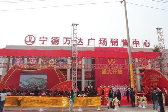 15日宁德万达广场销售中心开放盛典隆重举行