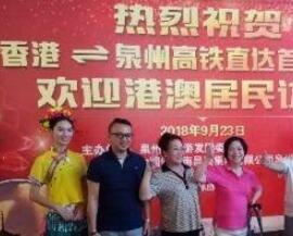 泉州与香港高铁互联互通 力促两地旅游交流