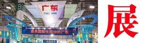 中国国际投资贸易洽谈会:形式