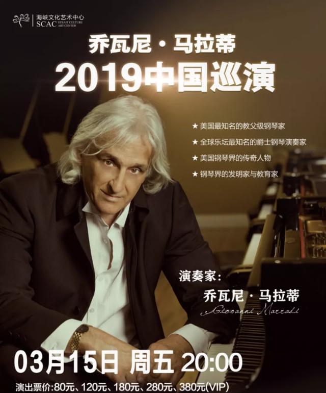 """3月15日,赴一场""""钢琴教父""""乔瓦尼的春日之约!"""