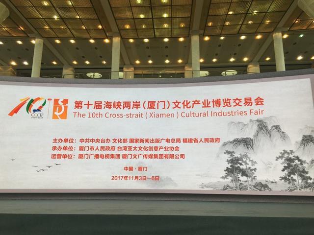 第十届海峡两岸文博会今日开幕 工艺大师珍藏亮相厦门