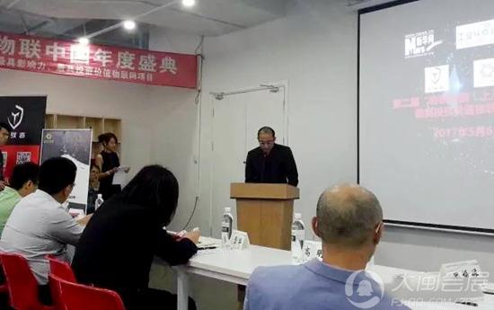 """""""物联中国""""上海分赛区开赛 建筑物联云平台夺冠"""