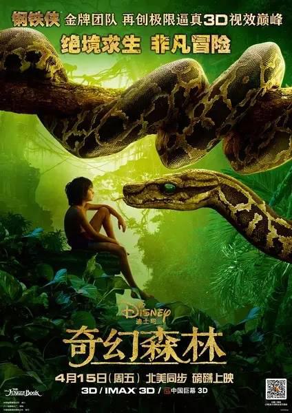 奇幻森林电影下载2016