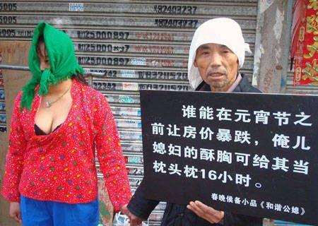 """深圳街头惊现 房价若暴跌""""儿媳妇""""献酥胸"""