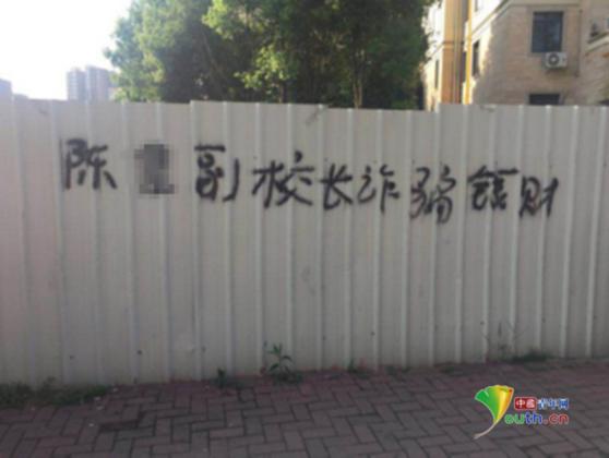 榕女副校长欠百万成老赖 校方:已取消评优资格