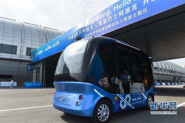 (科技)(1)中国首款商用级无人驾驶巴士开放试乘体验