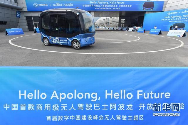 (科技)(3)中国首款商用级无人驾驶巴士开放试乘体验
