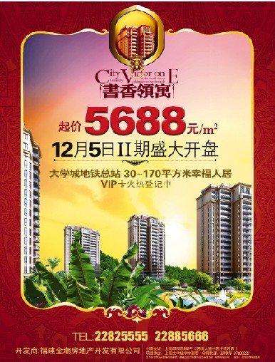 书香领寓二期12月5日开盘 5688元/㎡起