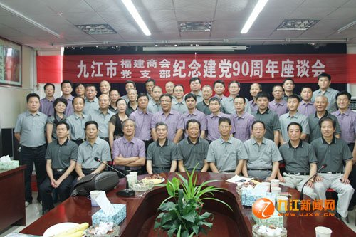九江福建商会党支部举行纪念建党90周年座谈会