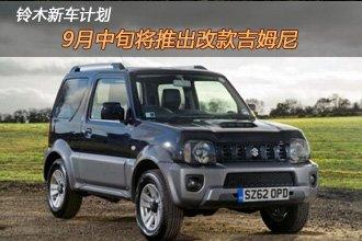 铃木新车计划 9月中旬推改款吉姆尼