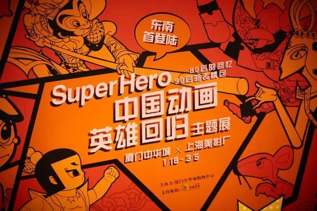 中国动画英雄回归主题展首登陆厦门 解锁春节新玩法
