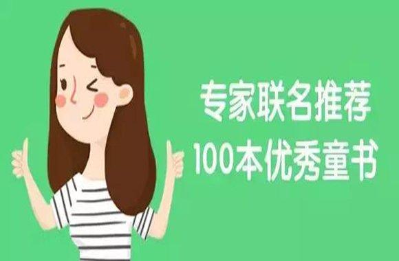100本优秀童书榜单来了