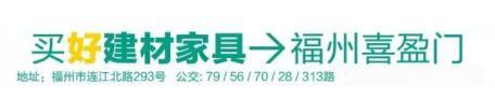 喜盈门第十二届国际家具文化节震撼来袭