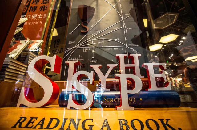 实体书店西西弗再次布局厦门  一起将文艺进行到底