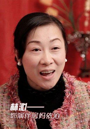林沁如人体写真_林沁——饰演伴房妈依沁
