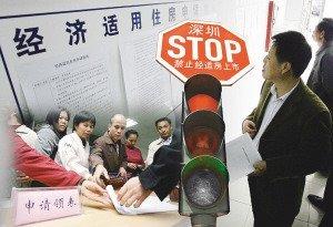 深圳人大建议禁止经济适房上市 堵获利之路