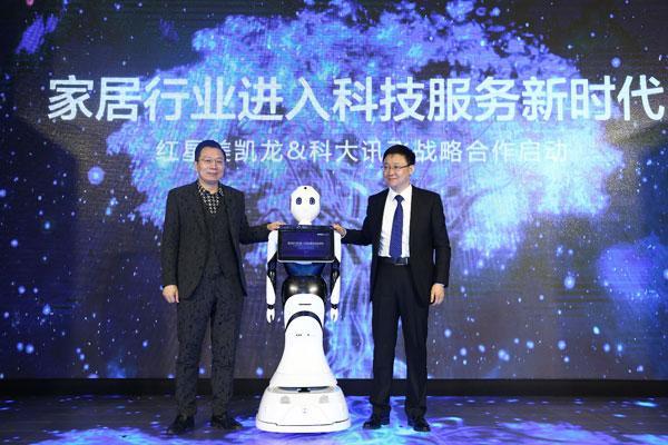 红星美凯龙董事长车建新及科大讯飞董事长刘庆峰共同启动战略合作