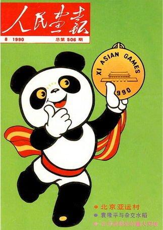 《人民画报》封面:第十一届北京亚运会吉祥物——熊猫盼盼.图片