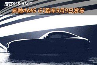 奔驰AMG GT跑车9月9日发布 接替SLS AMG