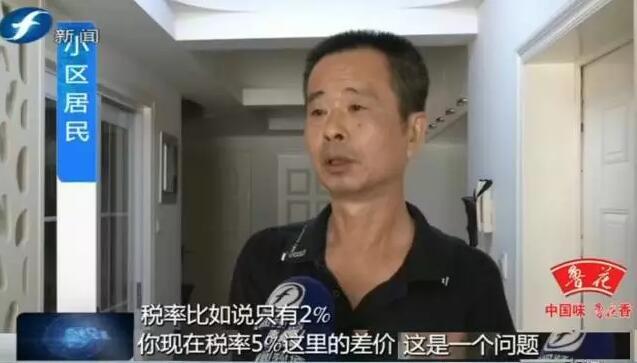 福州一住房七年终于能办房产证 却横生枝节