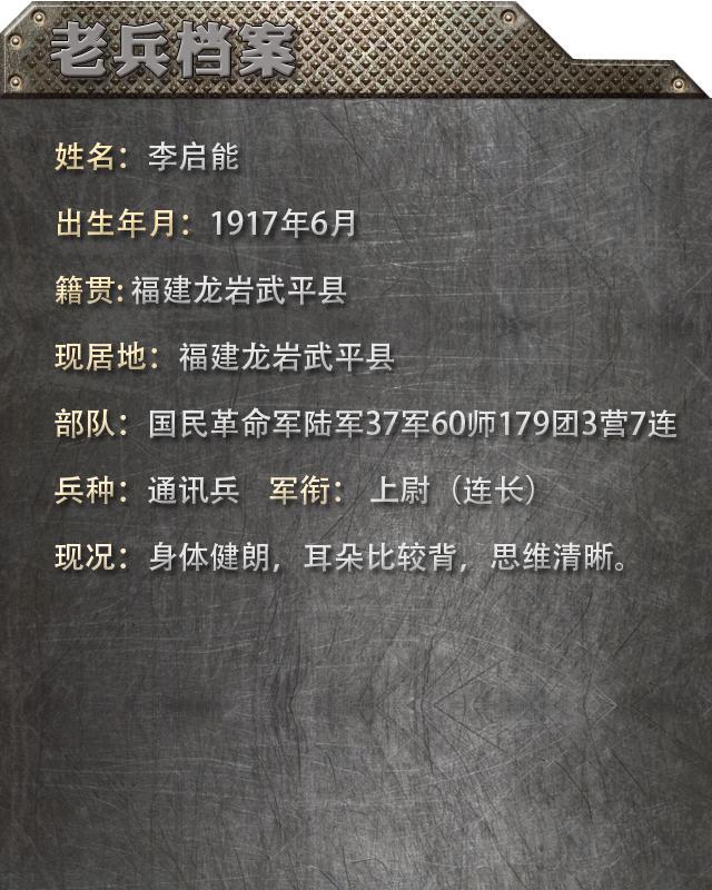 李启能:三入军校 三战长沙 三处重伤