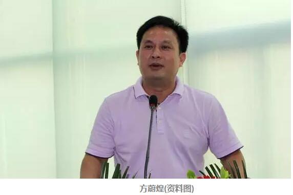 漳州东山县委常委、副县长方蔚煌严重违纪被双开