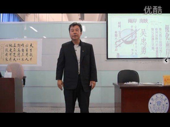 观点论辩(30)吴忠勇《优化两岸金融合作》