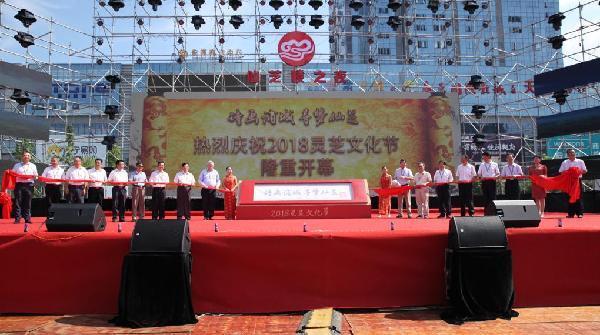 2018灵芝文化节 仙芝楼助力浦城灵芝农业品牌战略