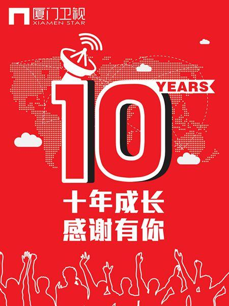 卫视预告_厦门卫视十周年台庆 mv实景戏主题活动创意献礼