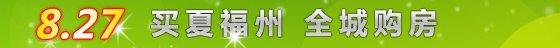 """千名网友齐淘优惠 27日我们一起买""""夏""""福州"""
