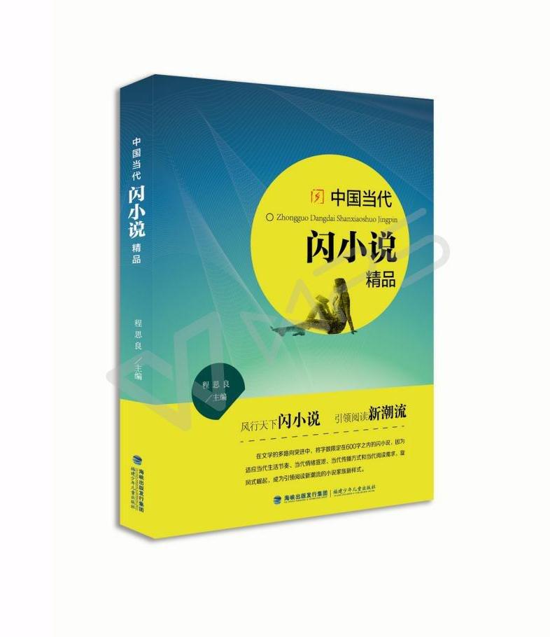 中国当代闪小说精品问世