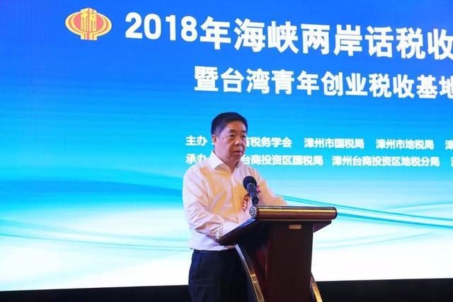 """""""2018年海峡两岸话税收""""征文活动在漳州启动"""