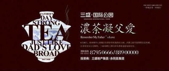 三盛世国际公园父亲节百年红茶品鉴会