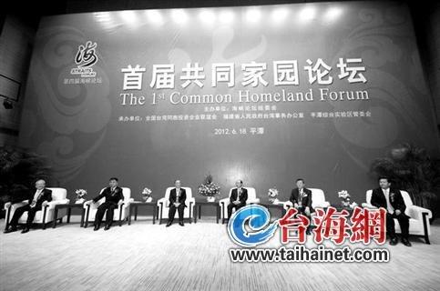 首届共同家园论坛举行 两岸嘉宾平潭共绘家园