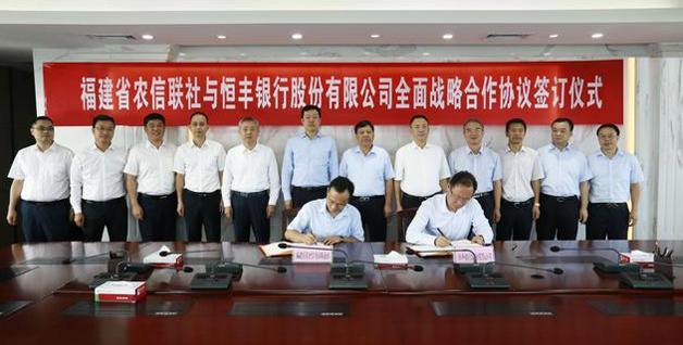 """""""恒丰银行与福建省农村信用社联合社签署全面战略合作协议"""""""